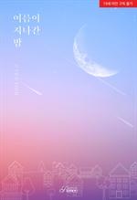 도서 이미지 - 여름이 지나간 밤