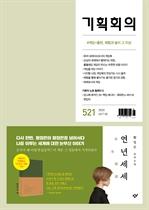 도서 이미지 - 기획회의 521호
