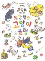 도서 이미지 - 우당탕탕 고양이 클럽