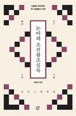 도서 이미지 - 논어와 조선왕조실록