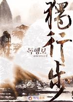 독행보(獨行步) 4