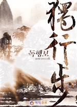 독행보(獨行步) 6