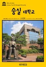 도서 이미지 - 캠퍼스투어015 숭실대학교 지식의 전당을 여행하는 히치하이커를 위한 안내서