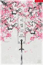 도서 이미지 - 비첩(祕妾)
