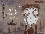 (사이코지만 괜찮아 특별 동화 시리즈 01) 악몽을 먹고 자란 소년 -고문영 동화