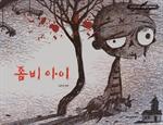 (사이코지만 괜찮아 특별 동화 시리즈 02) 좀비아이 -고문영 동화