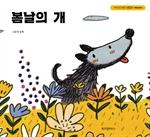 (사이코지만 괜찮아 특별 동화 시리즈 03) 봄날의 개 -고문영 동화