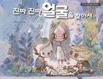 (사이코지만 괜찮아 특별 동화 시리즈 05) 진짜 진짜 얼굴을 찾아서 -고문영 동화