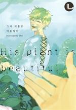 도서 이미지 - [BL] [라르고] 그의 식물은 아름답다