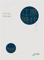 도서 이미지 - 2019 주요 정책사례집(강원도)