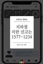 도서 이미지 - 지하철 치한 신고는 1577-1234 : 한뼘 BL 컬렉션 653
