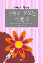 도서 이미지 - 녀석의 XX는 이뻤다 : 한뼘 BL 컬렉션 654
