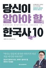도서 이미지 - 당신이 알아야 할 한국사 10