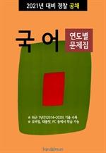 도서 이미지 - 2021년 대비 경찰공채 국어 (연도별 문제집)