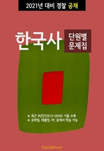 도서 이미지 - 2021년 대비 경찰공채 한국사 (단원별 문제집)