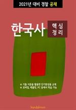 도서 이미지 - 2021년 대비 경찰공채 한국사 (핵심정리)