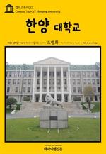 도서 이미지 - 캠퍼스투어017 한양대학교 지식의 전당을 여행하는 히치하이커를 위한 안내서