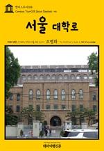 도서 이미지 - 캠퍼스투어018 서울 대학로 지식의 전당을 여행하는 히치하이커를 위한 안내서