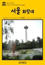 캠퍼스투어019 서울 화랑대 지식의 전당을 여행하는 히치하이커를 위한 안내서
