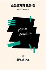 도서 이미지 - 소설쓰기의 모든 것 1 : 플롯과 구조 (개정판)