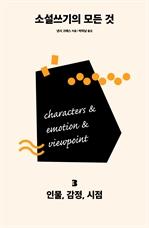 도서 이미지 - 소설쓰기의 모든 것 3 : 인물, 감정, 시점 (개정판)