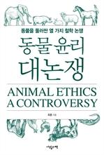 도서 이미지 - 동물 윤리 대논쟁
