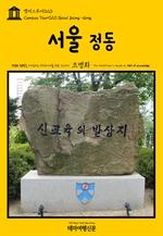 도서 이미지 - 캠퍼스투어020 서울 정동 지식의 전당을 여행하는 히치하이커를 위한 안내서