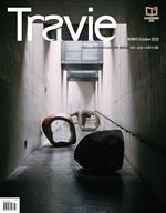 도서 이미지 - TRAVIE 2020년 10월
