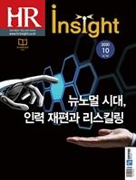 도서 이미지 - HR Insight 2020년 10월