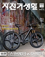 도서 이미지 - 자전거생활 2020년 10월