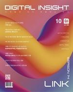 도서 이미지 - 디지털 인사이트 2020년 10월