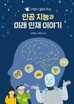 도서 이미지 - 서쌤이 알려 주는 인공 지능과 미래 인재 이야기