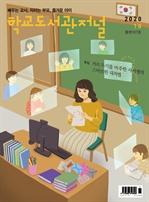 도서 이미지 - 학교도서관저널 2020년 10월호(통권107호)