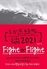 도서 이미지 - 라이프 트렌드 2021: Fight or Flight