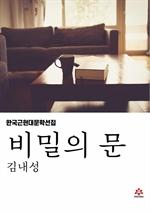 도서 이미지 - 비밀의 문