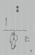 도서 이미지 - [오디오북] 묵묵