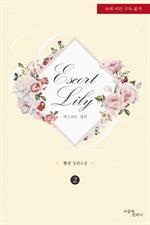 도서 이미지 - 에스코트 릴리 (Escort lily)