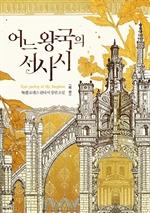 도서 이미지 - 어느 왕국의 서사시