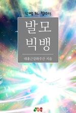 도서 이미지 - 발모 빅뱅 : 한뼘 BL 컬렉션 661