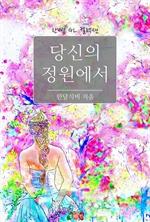 도서 이미지 - [GL] 당신의 정원에서 : 한뼘 GL 컬렉션 32