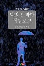 도서 이미지 - 막장 드라마 에필로그 : 한뼘 BL 컬렉션 663
