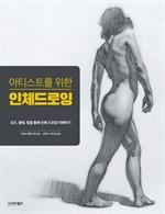 도서 이미지 - 아티스트를 위한 인체 드로잉