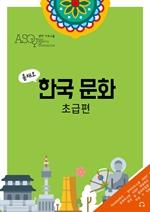 도서 이미지 - 욤재오 한국 문화 - 초급편