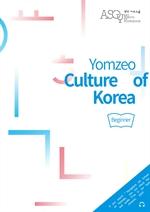 도서 이미지 - Yomzeo Culture of Korea - Beginner