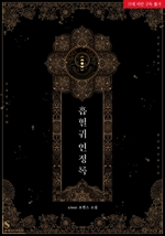 도서 이미지 - 흡혈귀 연정록