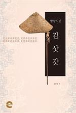방랑시인 김삿갓