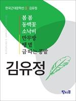 도서 이미지 - 근대문학선 01
