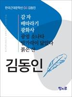 도서 이미지 - 근대문학선 04