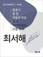 도서 이미지 - 근대문학선 07