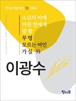도서 이미지 - 근대문학선 10
